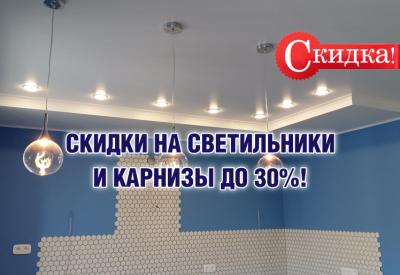 Скидка на светильники и карнизы достигает до 30%!