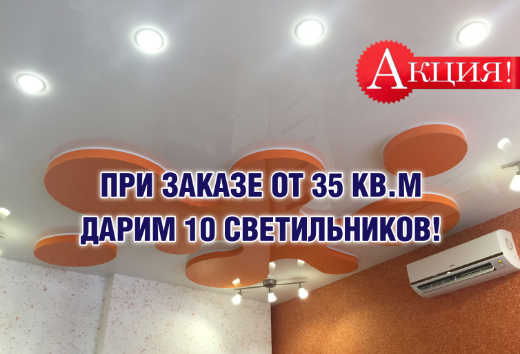 При заказе натяжного потолка светильники в неограниченных количествах