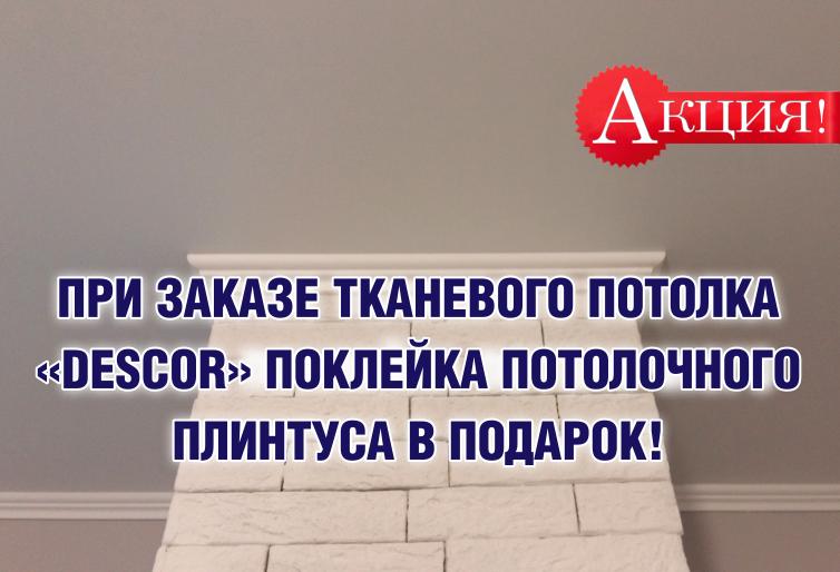 При заказе тканевого потолка В ПОДАРОК потолочный плинтус