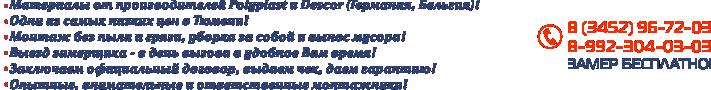ПрофМонтажСервис Тюмень